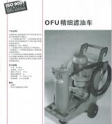 滤油机OFU10P2N3B05便移式滤油机