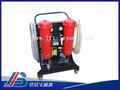 滤油机厂家生产高精度液压油过滤车